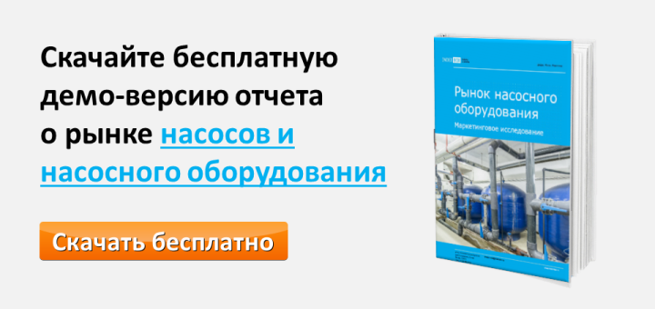 рынок насосов, рынок насосного оборудования