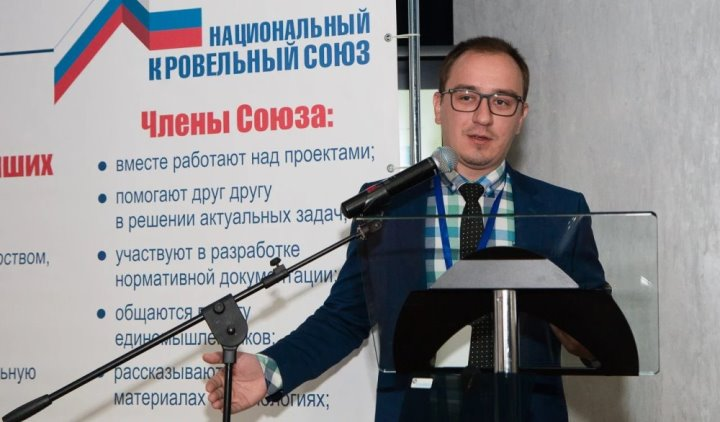 Александр Козлов, IndexBox Russia, Национальный кровель союз