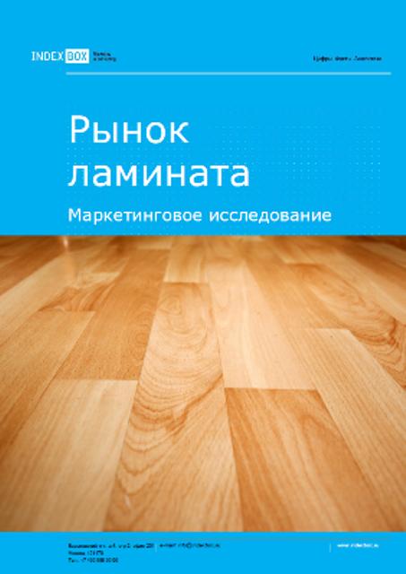 Объем рынка ламината в россии в стоимостном и натуральном выражении