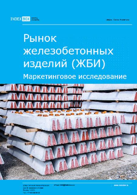Рост цен на железобетонные плита дорожная 6х2 новосибирск